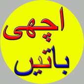 Achi Baatein 500+ icon