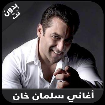 اغاني سلمان خان Salman Khan For Android Apk Download