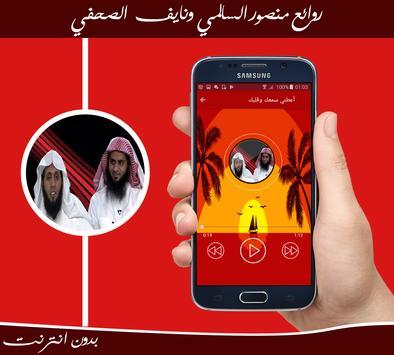 روائع منصور السالمي ونايف الصحفي بدون انترنت apk screenshot