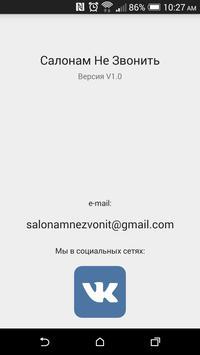 Салонам Не Звонить screenshot 3
