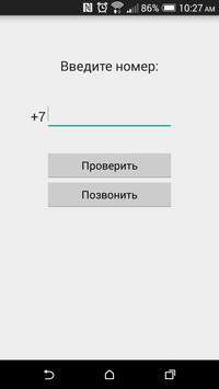 Салонам Не Звонить screenshot 1
