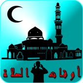 أوقات الصلاة بدون نت icon