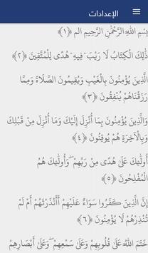 أوقات الصلاة بدون نت screenshot 4
