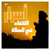 أسرار مذلهة للشفاء بالصلاة icon