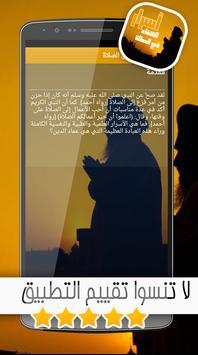 أسرار مذلهة للشفاء بالصلاة screenshot 2