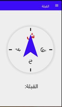 تحديد اوقات الصلاة apk screenshot