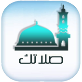 Salatuk (prayer times) icon