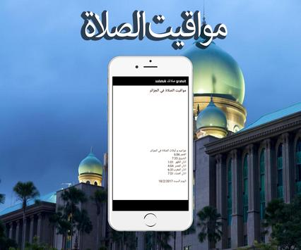 Salatuk صلاتك Gratuit apk screenshot