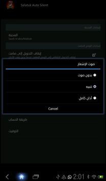 برنامج الاذان وقت الصلاه apk screenshot
