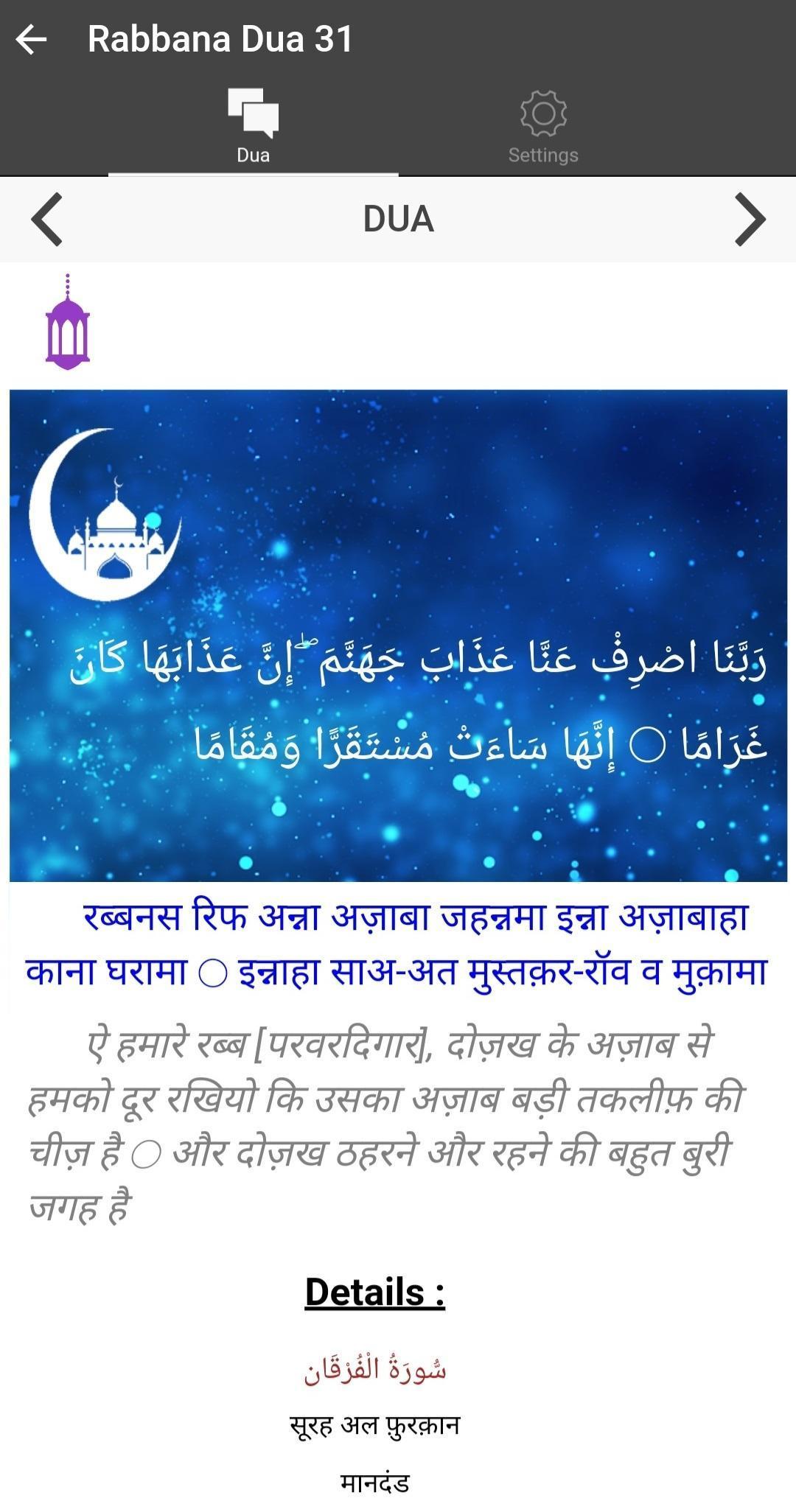 40 Rabbana Dua Arabic English Hindi for Android - APK Download