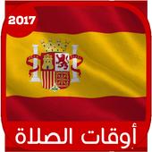 أوقات الصلاة و الأذان بإسبانيا icon