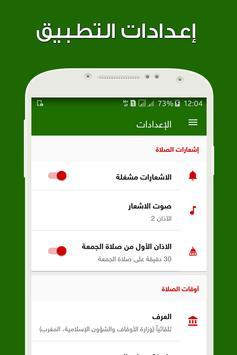 أوقات الصلاة - Prayer Times screenshot 4