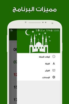أوقات الصلاة - Prayer Times screenshot 2