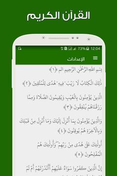 أوقات الصلاة - Prayer Times apk screenshot