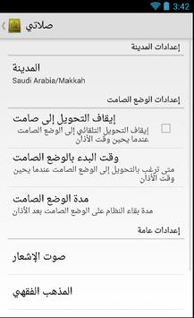 صلاتي apk screenshot