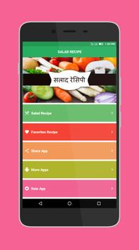 Salad Recipes in Hindi poster