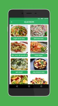 Salad Recipes in Hindi apk screenshot