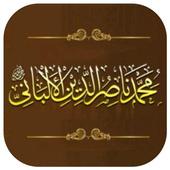 موقع الشيخ الألباني icon