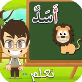 الحروف العربية بالحركات icon