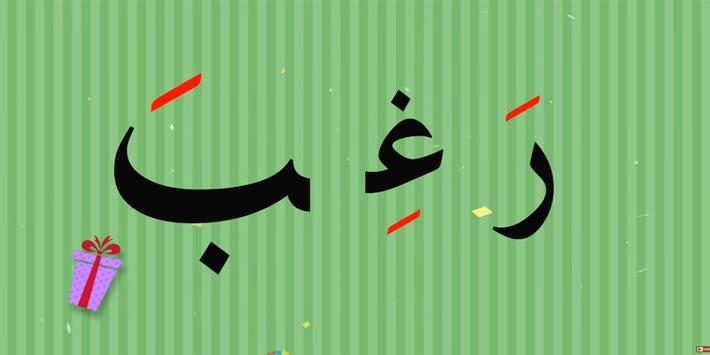 الحروف العربية بالحركات screenshot 1