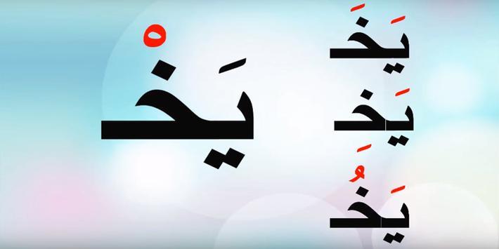 الحروف العربية بالحركات screenshot 2