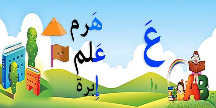 الحروف العربية بالحركات screenshot 3