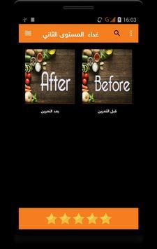 كمال الاجسام : تمارين وتغذية screenshot 5