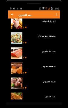 كمال الاجسام : تمارين وتغذية screenshot 6