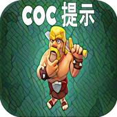 تهكير كلاش اوف كلانس : 指南 专业 icon