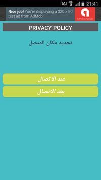تحديد مكان المتصل screenshot 2