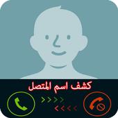 معرفة اسم المتصل المجهول icon