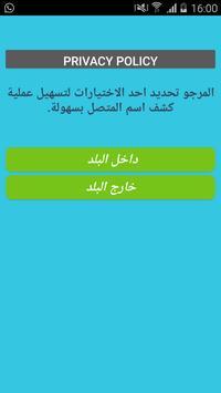 معرفة اسم المتصل المجهول apk screenshot