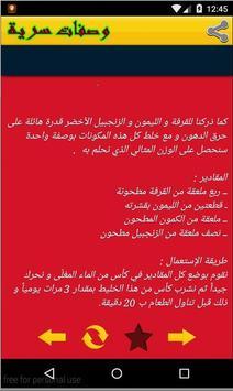 وصفات سرية لجسم رشيق 2015 screenshot 2