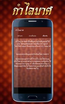 กําไลมาศ เรื่องย่อ apk screenshot