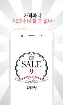 쇼핑9단 poster