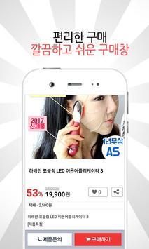 쇼핑9단 screenshot 17