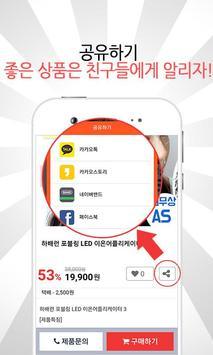 쇼핑9단 screenshot 19