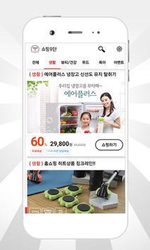 쇼핑9단 screenshot 1