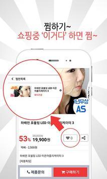 쇼핑9단 screenshot 3