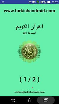 القرآن الكريم بصوت الشيخ صلاح الهاشم بدون إعلانات screenshot 15