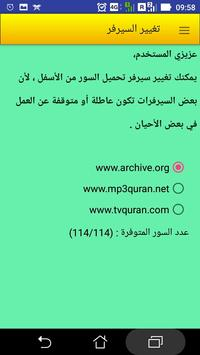 القرآن الكريم بصوت الشيخ صلاح الهاشم بدون إعلانات screenshot 10