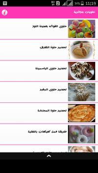 حلويات جزائرية بدون نت 2018 poster