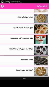 حلويات جزائرية بدون نت 2018 screenshot 2