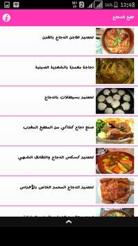 أشهى وصفات طبخ الدجاج poster