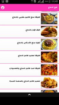 أشهى وصفات طبخ الدجاج screenshot 1