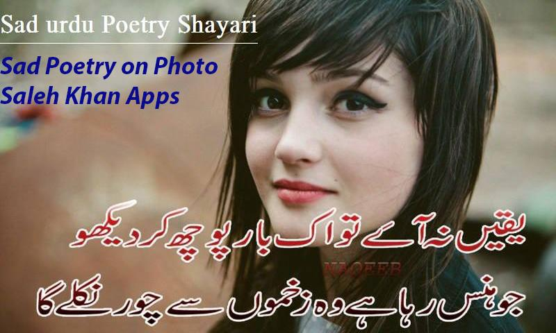 Sad Poetry on your Photos for Android - APK Download