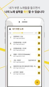 포켓 노래방 - 무료 모바일 노래방 apk screenshot