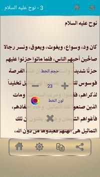 قصص الانبياء كاملة apk screenshot