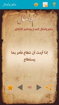 حكم وأمثال عربية منوعة apk screenshot