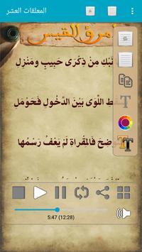 المعلقات العشر مع الصوت screenshot 2